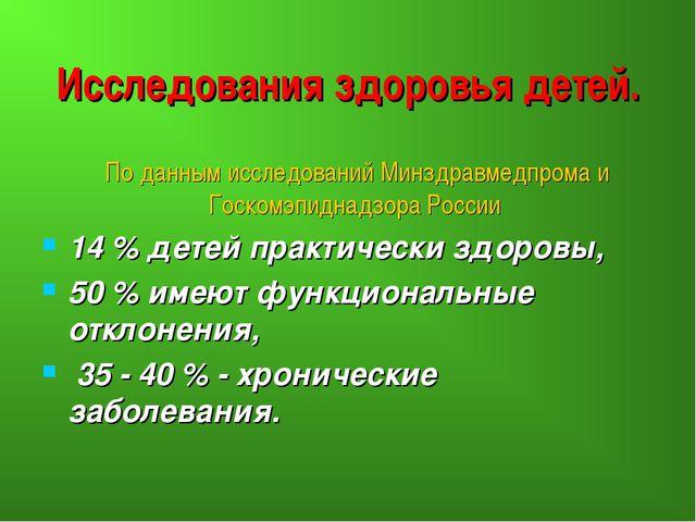 Исследования здоровья детей. По данным исследований Минздравмедпрома и Госком...