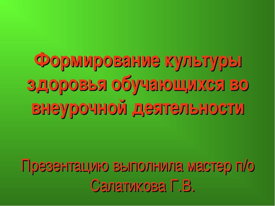 Формирование культуры здоровья обучающихся во внеурочной деятельности Презент...