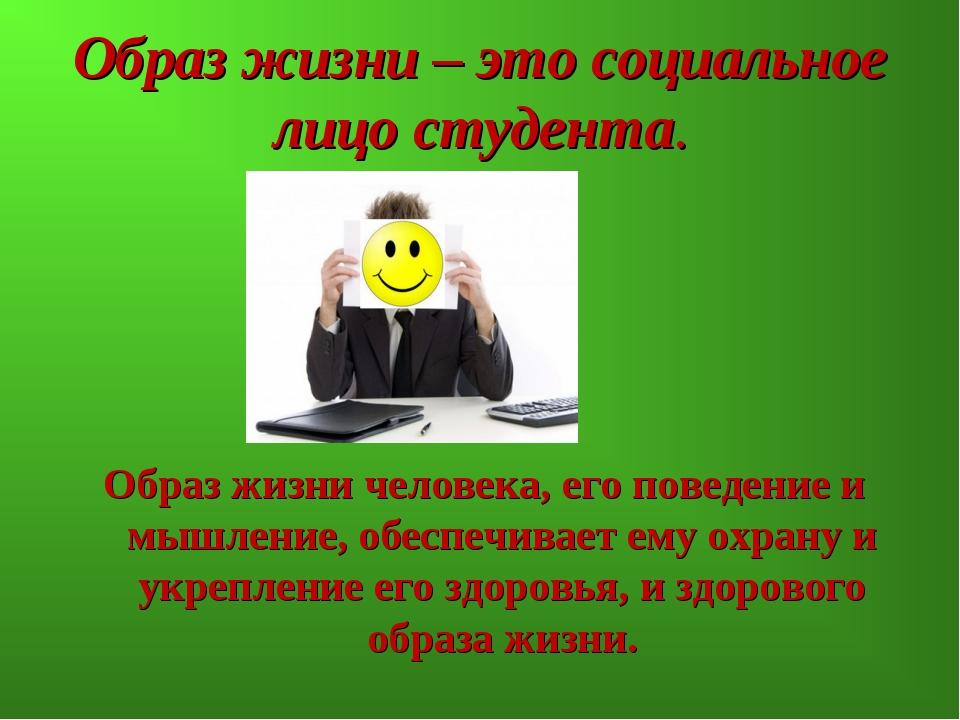 Образ жизни – это социальное лицо студента. Образ жизни человека, его поведен...