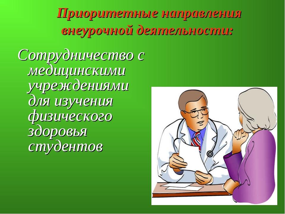 Приоритетные направления внеурочной деятельности: Сотрудничество с медицински...