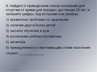 8. Найдите в приведенном списке основания для отсрочки от армии для граждан,