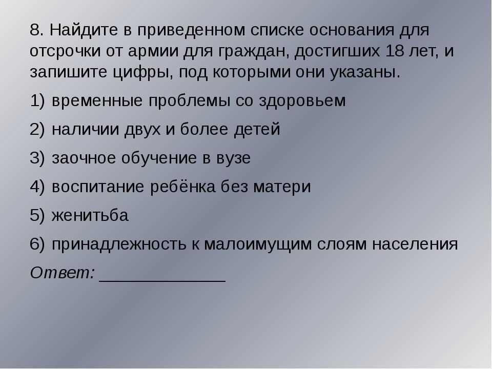 8. Найдите в приведенном списке основания для отсрочки от армии для граждан,...