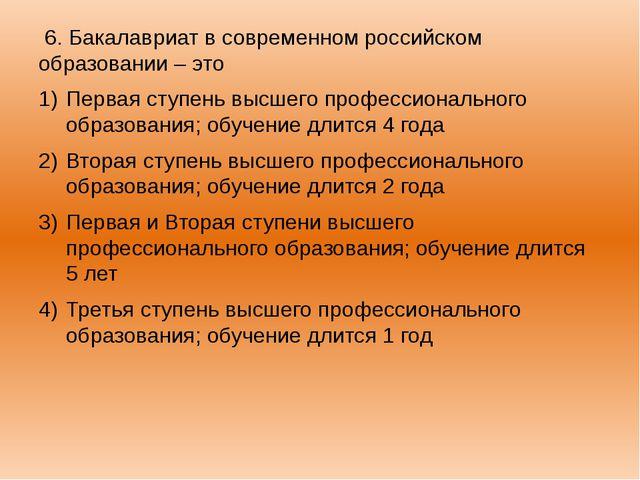 6. Бакалавриат в современном российском образовании – это Первая ступень выс...
