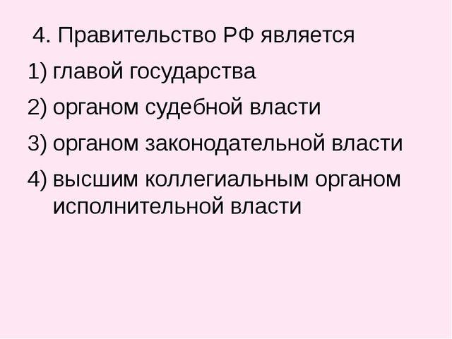 4. Правительство РФ является главой государства органом судебной власти орга...