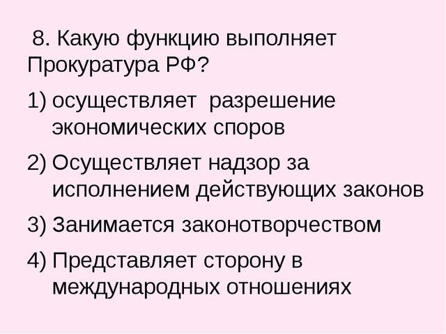 8. Какую функцию выполняет Прокуратура РФ? осуществляет разрешение экономиче...