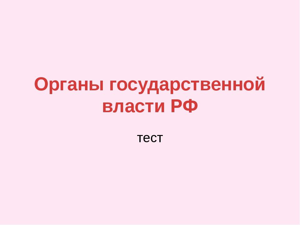 Органы государственной власти РФ тест