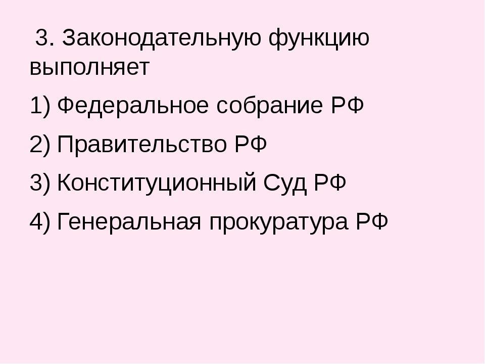 3. Законодательную функцию выполняет Федеральное собрание РФ Правительство Р...