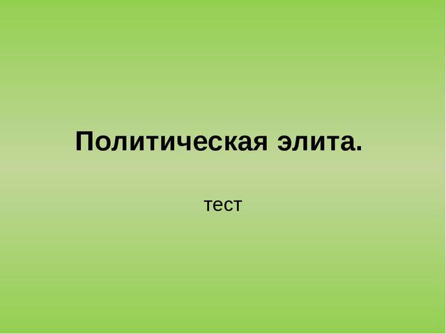 Политическая элита. тест