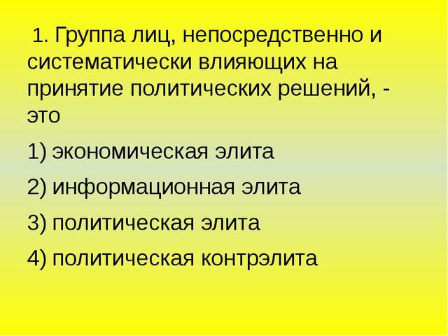 1. Группа лиц, непосредственно и систематически влияющих на принятие политич...