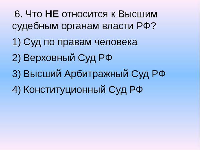 6. Что НЕ относится к Высшим судебным органам власти РФ? Суд по правам челов...