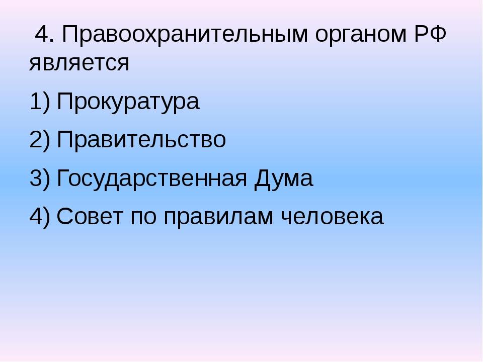 4. Правоохранительным органом РФ является Прокуратура Правительство Государс...