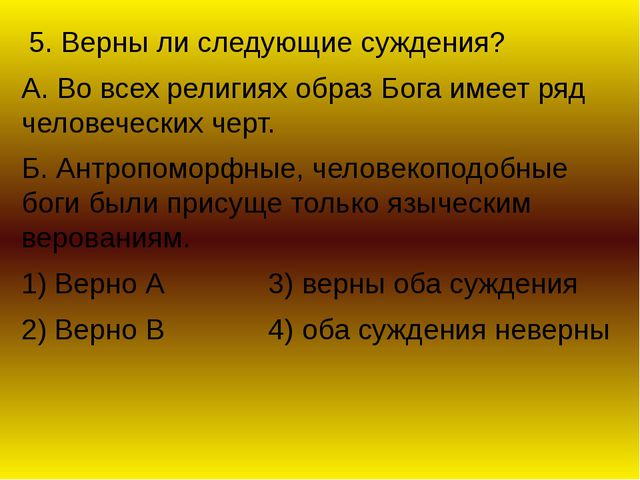 5. Верны ли следующие суждения? А. Во всех религиях образ Бога имеет ряд чел...