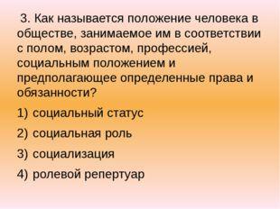 3. Как называется положение человека в обществе, занимаемое им в соответстви