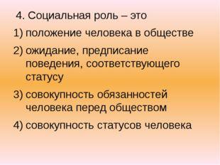 4. Социальная роль – это положение человека в обществе ожидание, предписание
