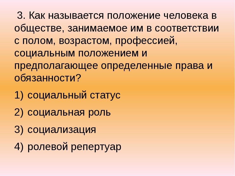 3. Как называется положение человека в обществе, занимаемое им в соответстви...