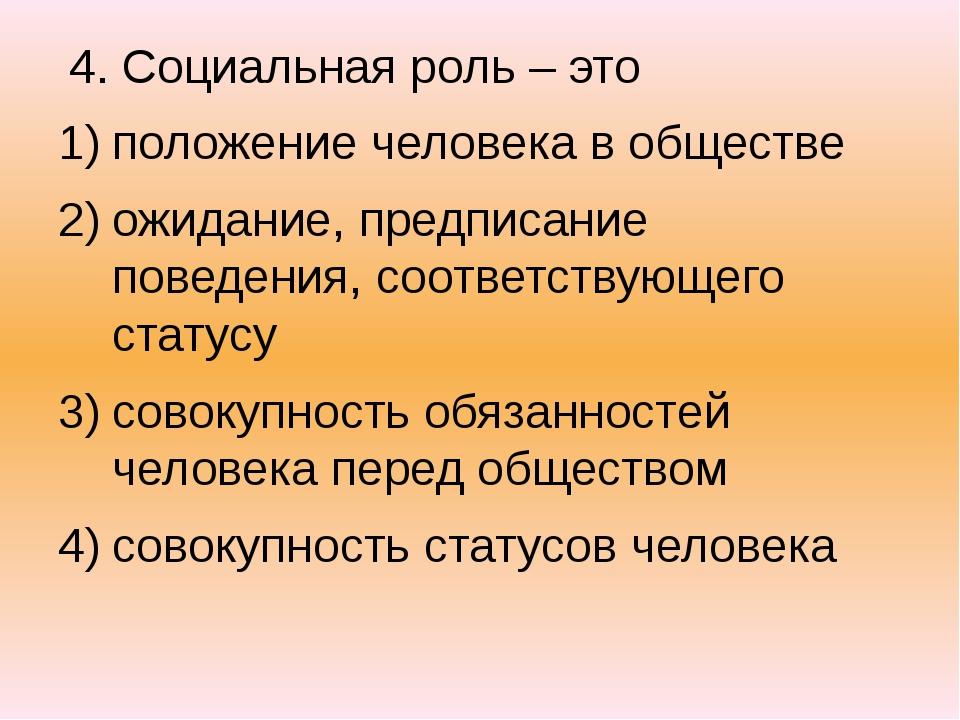4. Социальная роль – это положение человека в обществе ожидание, предписание...