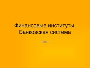 Финансовые институты. Банковская система тест
