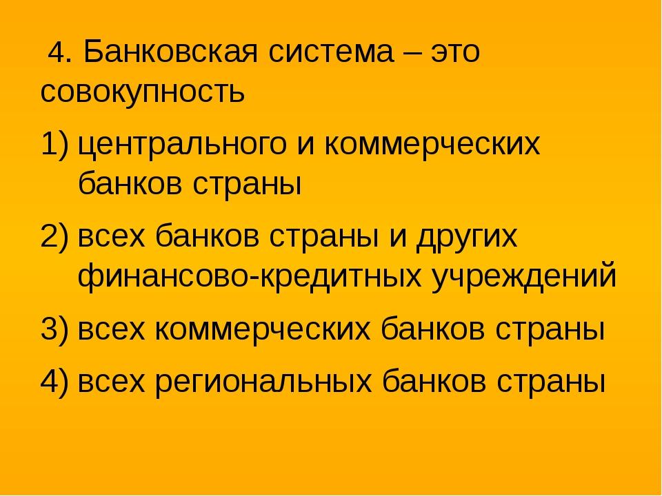 4. Банковская система – это совокупность центрального и коммерческих банков...