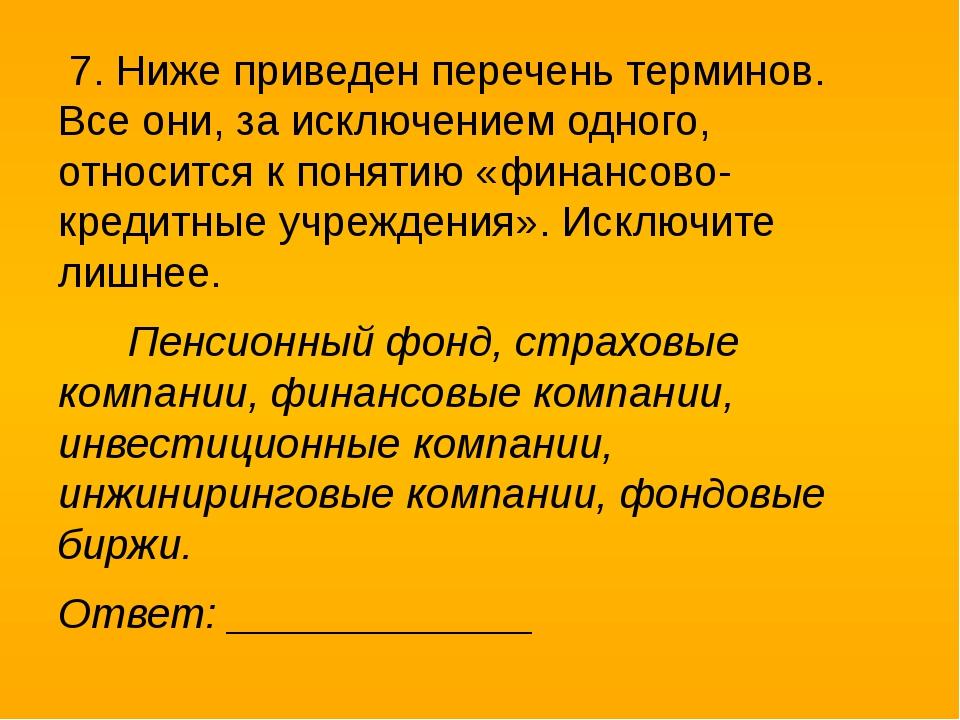 7. Ниже приведен перечень терминов. Все они, за исключением одного, относитс...