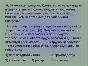 6. Заполните пропуски. Слова в списке приведены в именительном падеже, каждо