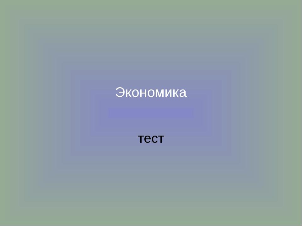 Экономика тест