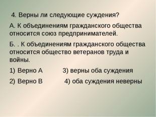 4. Верны ли следующие суждения? А. К объединениям гражданского общества отно