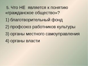 5. Что НЕ является к понятию «гражданское общество»? благотворительный фонд