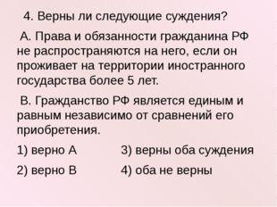 4. Верны ли следующие суждения? А. Права и обязанности гражданина РФ не расп