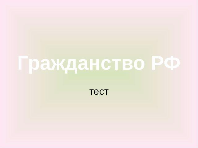 Гражданство РФ тест