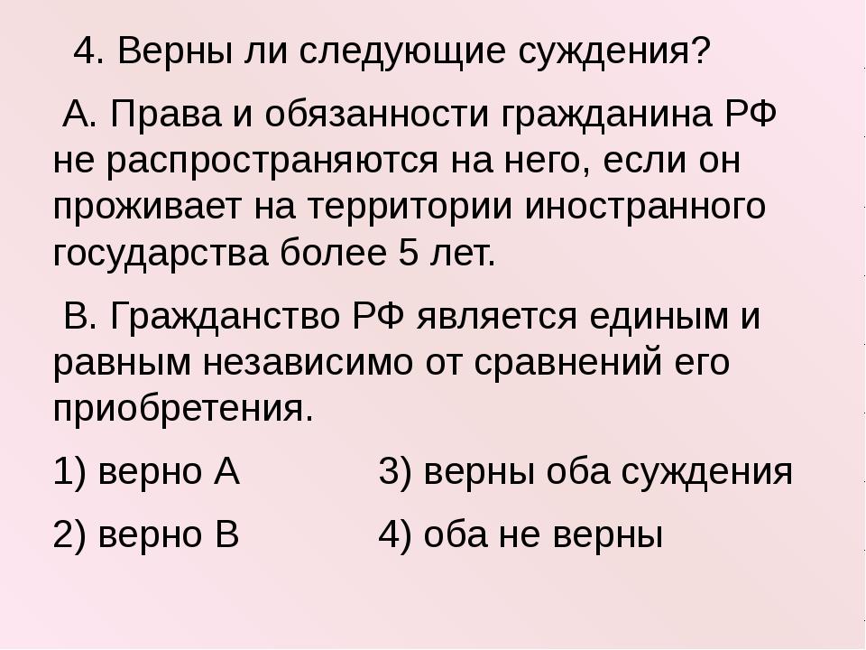4. Верны ли следующие суждения? А. Права и обязанности гражданина РФ не расп...