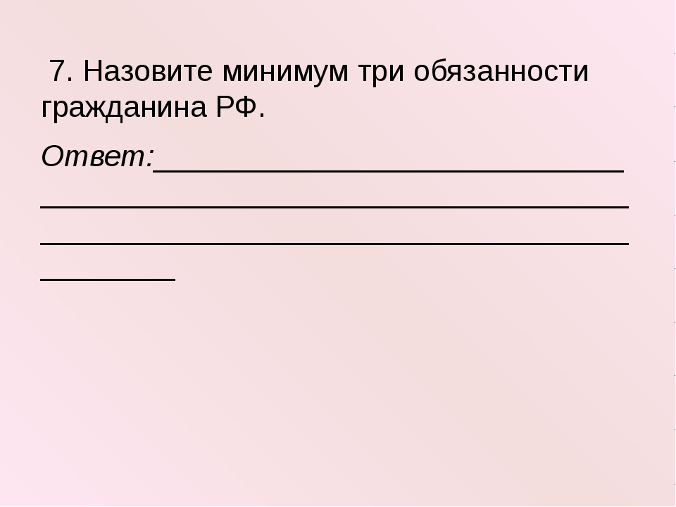 7. Назовите минимум три обязанности гражданина РФ. Ответ:___________________...