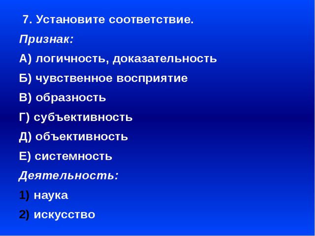 7. Установите соответствие. Признак: А) логичность, доказательность Б) чувст...