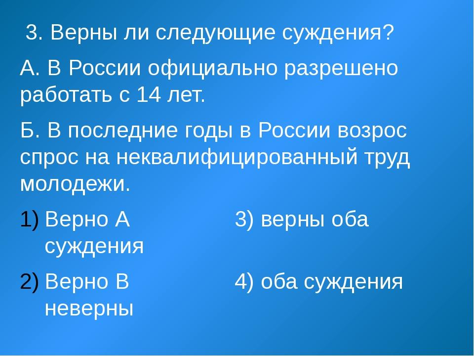 3. Верны ли следующие суждения? А. В России официально разрешено работать с...