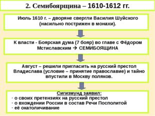 2. Семибоярщина – 1610-1612 гг. Июль 1610 г. – дворяне свергли Василия Шуйско