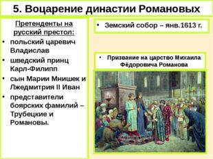 5. Воцарение династии Романовых Претенденты на русский престол: польский царе