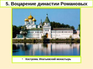 5. Воцарение династии Романовых Кострома. Ипатьевский монастырь