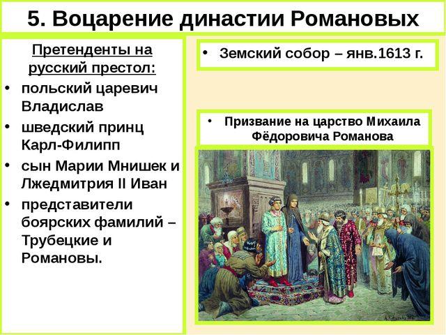 5. Воцарение династии Романовых Претенденты на русский престол: польский царе...