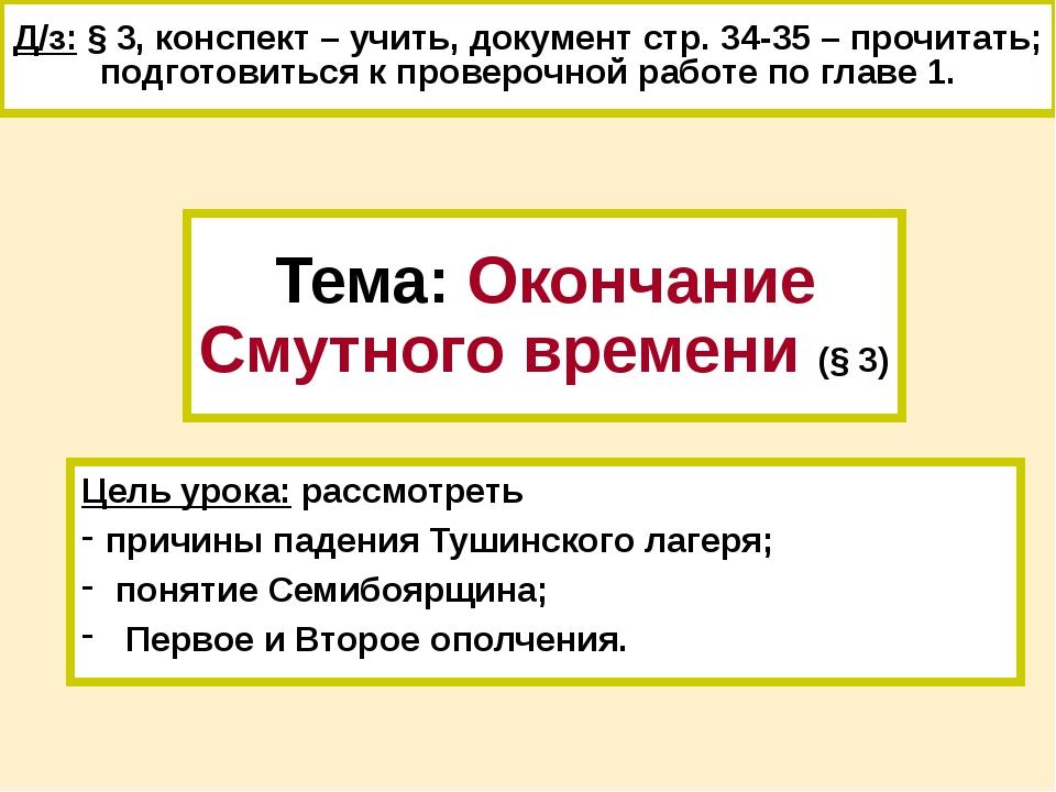Тема: Окончание Смутного времени (§ 3) Цель урока: рассмотреть причины паден...