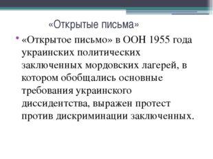«Открытые письма» «Открытое письмо» в ООН 1955 года украинских политических з