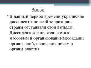 Вывод В данный период времени украинские диссиденты по всей территории страны