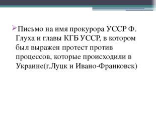 Письмо на имя прокурора УССР Ф. Глуха и главы КГБ УССР, в котором был выражен
