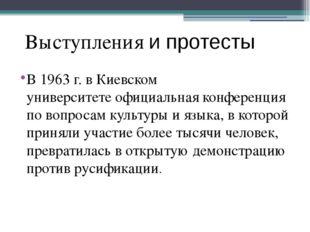 В 1963 г. вКиевском университетеофициальная конференция по вопросам культур