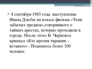 4 сентября 1965 года выступление Ивана Дзюбы на показе фильма «Тени забытых