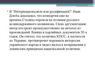 """В """"Интернационализм или русификация?"""" Иван Дзюба доказывал, что компартия еще"""