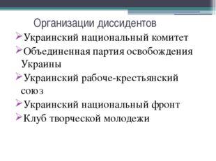 Организации диссидентов Украинский национальный комитет Объединенная партия о