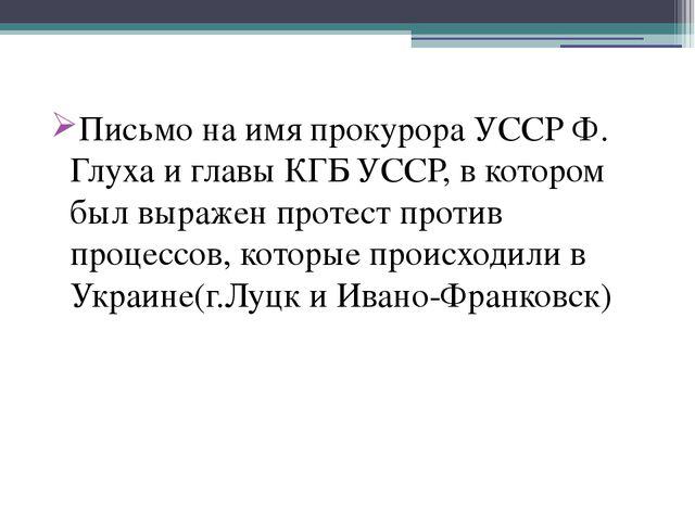 Письмо на имя прокурора УССР Ф. Глуха и главы КГБ УССР, в котором был выражен...