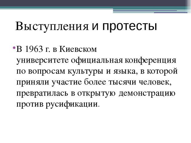 В 1963 г. вКиевском университетеофициальная конференция по вопросам культур...