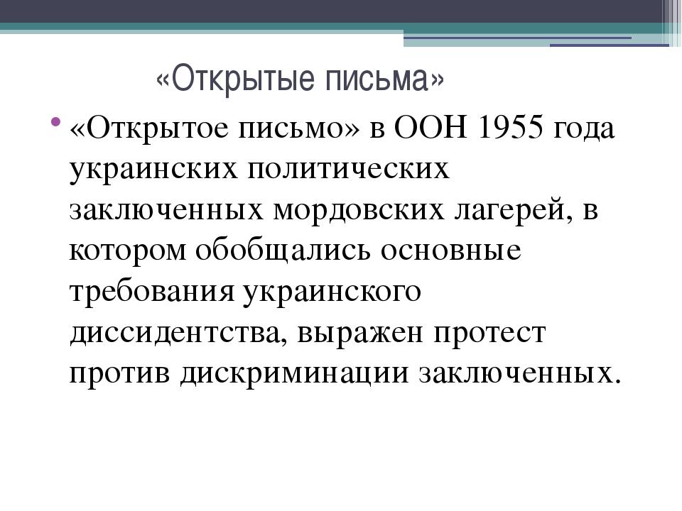 «Открытые письма» «Открытое письмо» в ООН 1955 года украинских политических з...