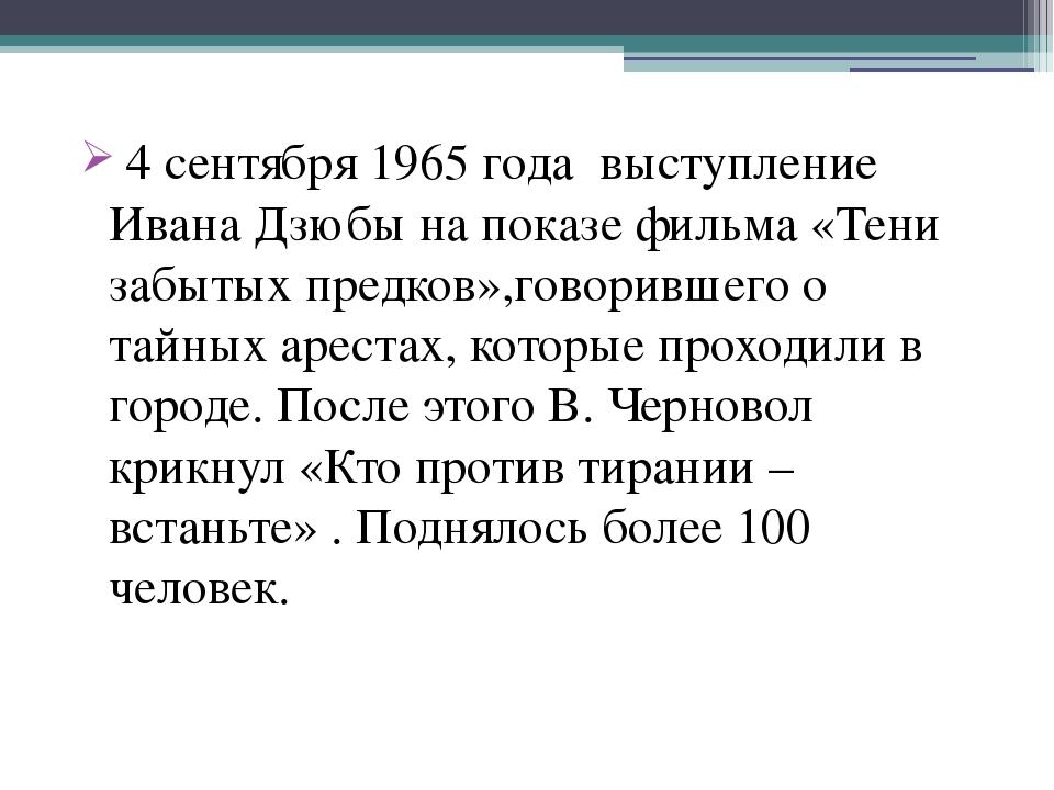 4 сентября 1965 года выступление Ивана Дзюбы на показе фильма «Тени забытых...