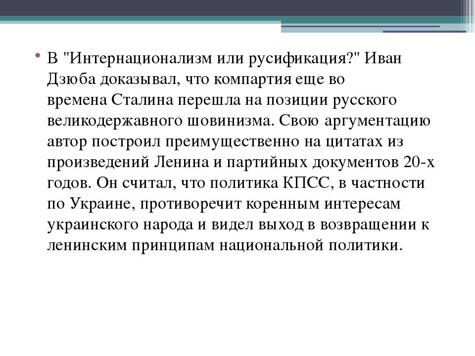 """В """"Интернационализм или русификация?"""" Иван Дзюба доказывал, что компартия еще..."""